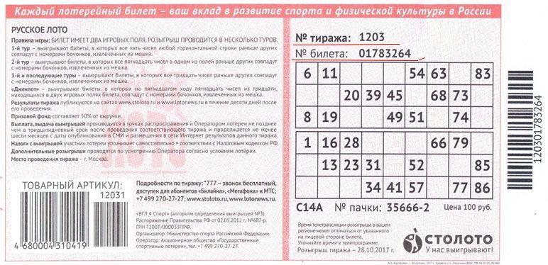 Билет образец