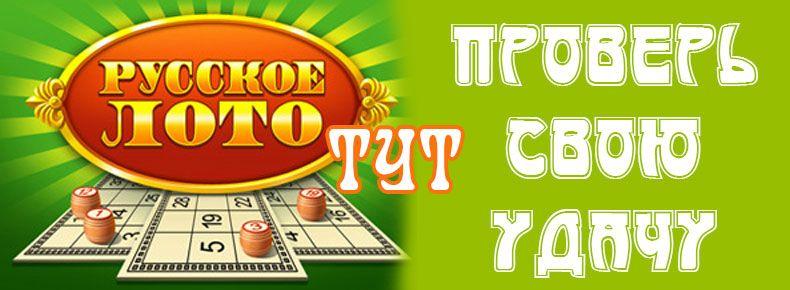 Играй онлайн в Русское Лото - тут