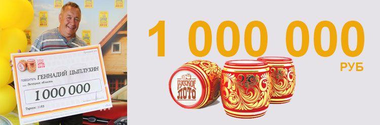 Выигрыш 1 000 000 руб