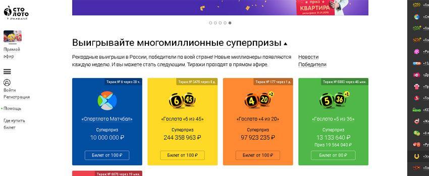 Русское Лото регистрация и активация аккаунта на сайте