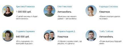 Победители «Русского лото»