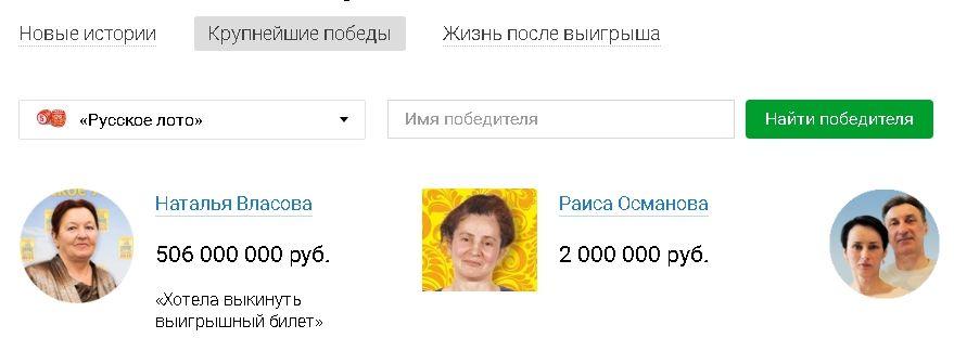 Победители русское лото